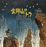 金剛山のトラ 韓国の昔話 (世界傑作絵本シリーズ)