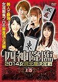 四神降臨外伝 2014女流王座決定戦 上巻[DVD]