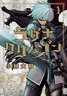 ラグナクリムゾン 1巻 (デジタル版ガンガンコミックスJOKER)