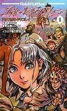 六門セカンド リプレイ スカーレット・シンフォニー 1 (Role & Roll Books)