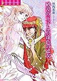 砂漠の王子と真珠色の乙女 (エメラルドコミックス ハーモニィコミックス)