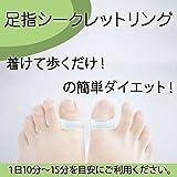 足指シークレットリング ダイエットリング 着けて歩くだけ 簡単 ダイエット 姿勢矯正 健康器具