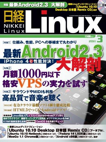 日経 Linux (リナックス) 2011年 03月号 [雑誌]