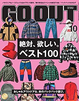 GO OUT (ゴーアウト) 2017年10月号