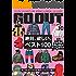 GO OUT (ゴーアウト) 2017年 10月号 [雑誌]