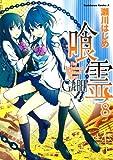 喰霊(8) (角川コミックス・エース)