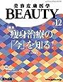 美容皮膚医学BEAUTY 第12号(Vol.2 No.11, 2019)特集:痩身治療の「今」を知る!