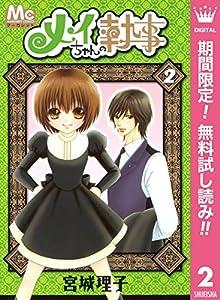 メイちゃんの執事【期間限定無料】 2 (マーガレットコミックスDIGITAL)