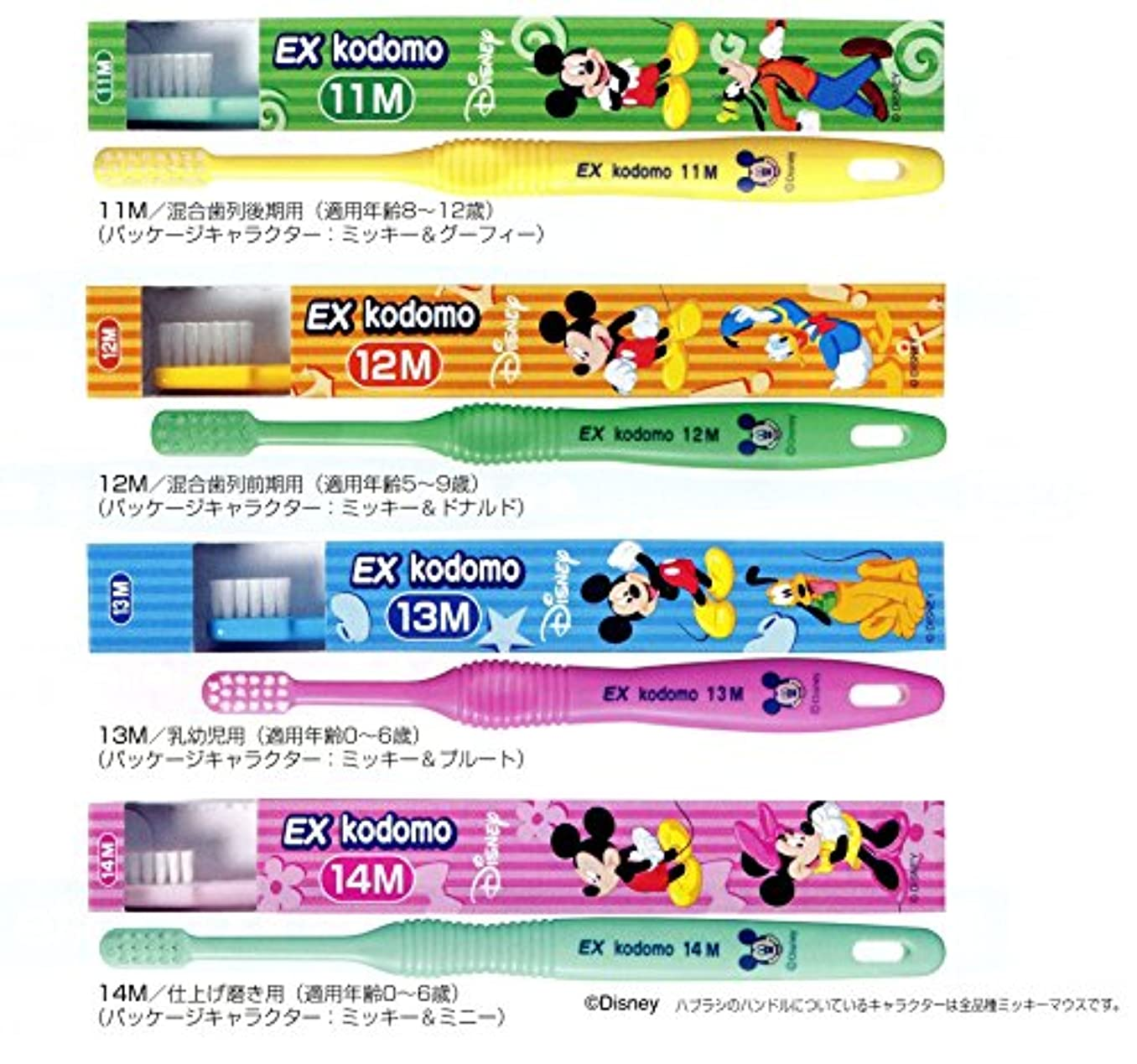 土地ウェブシャークライオン デントEX 子ども用歯ブラシ kodomo12M Disney 混合歯列前期用 5~9歳