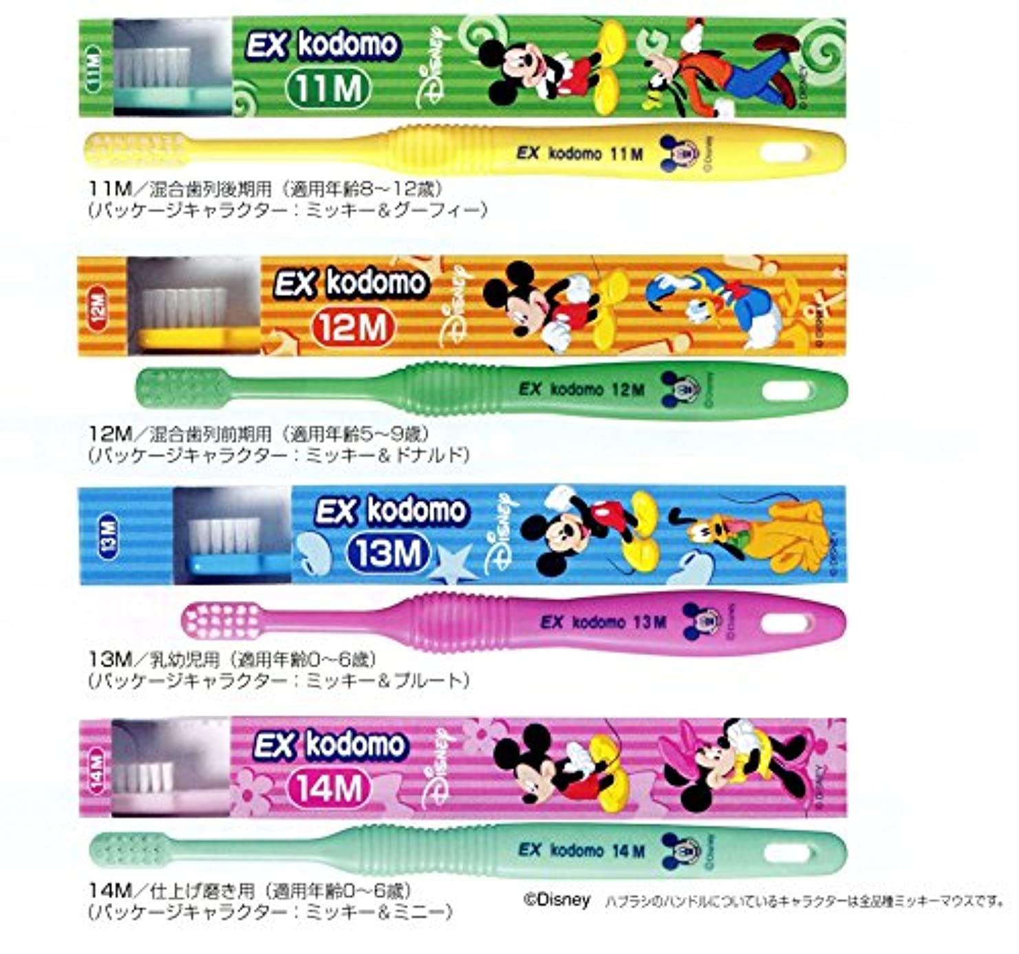 放つコンパニオンセントライオン コドモ ディズニー DENT.EX kodomo Disney 1本 14M グリーン (仕上げ磨き用?0?6歳)