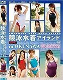 競泳水着アイランド in OKINAWA [DVD]