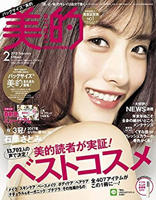 美的(BITEKI) バッグサイズ 2018年 02 月号 [雑誌]: 美的(BITEKI) 増刊