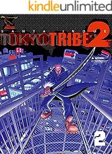 TOKYO TRIBE2 2巻 表紙画像