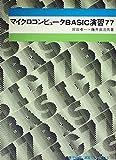 マイクロコンピュータBASIC演習77 (1980年) (電子科学演習シリーズ〈15〉)