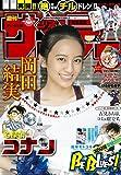 週刊少年サンデー 2017年39号(2017年8月23日発売) [雑誌]