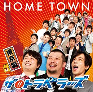 HOME TOWN 東京編