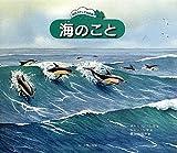 海のこと (自然スケッチ絵本館)