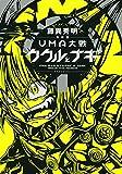 新装版 UMA大戦 ククルとナギ(1) (KCデラックス)