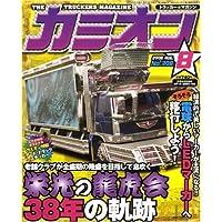 カミオン 2008年 08月号 [雑誌]