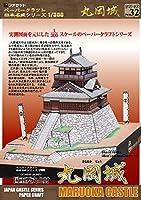 丸岡城ペーパークラフト 日本名城シリーズ1/300