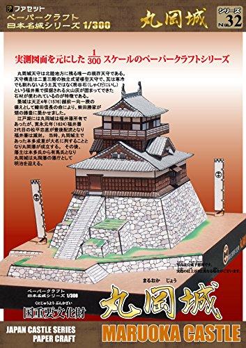 丸岡城ペーパークラフト<日本名城シリーズ1/300>