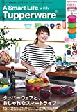 InRed&GLOW特別編集 A Smart Life with Tupperware 【スナックカップ4個付き】 (e-MOOK)