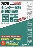 2020 センター試験過去問題集 国語【必修版】 (東進ブックス 大学受験 センター試験過去問題集)