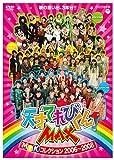 NHKDVD 天才てれびくんMAX MTKコレクション2006~2008[DVD]
