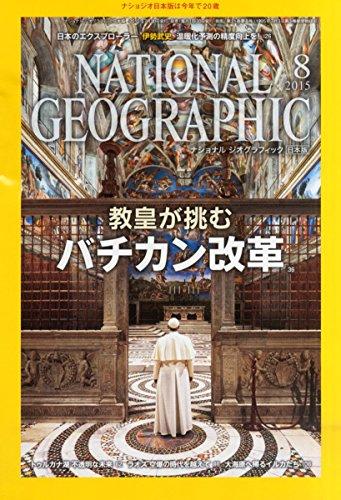 NATIONAL GEOGRAPHIC (ナショナル ジオグラフィック) 日本版 2015年 8月号 [雑誌]の詳細を見る