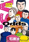 Odds VS! : 2 (アクションコミックス)