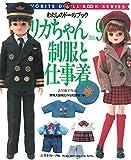 リカちゃん (No.9) (Heart warming life series―わたしのドールブック)