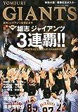 週刊ベースボール増刊 読売ジャイアンツ優勝記念号号 2014年 11/4号 [雑誌]