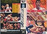 U.W.F.vs 新日本 全面戦争 第4弾 高田延彦VS越中詩郎('96.3.1、武道館) [VHS]