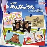 NHKみんなのうた BEST40を試聴する