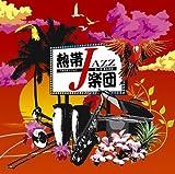 熱帯JAZZ楽団XIV~Liberty~ 画像