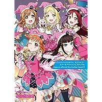 ラブライブ!スクールアイドルフェスティバル Aqours official illustration book2