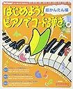 はじめよう ピアノでコード弾き 超かんたん編 (CD付) (キーボード マガジン)