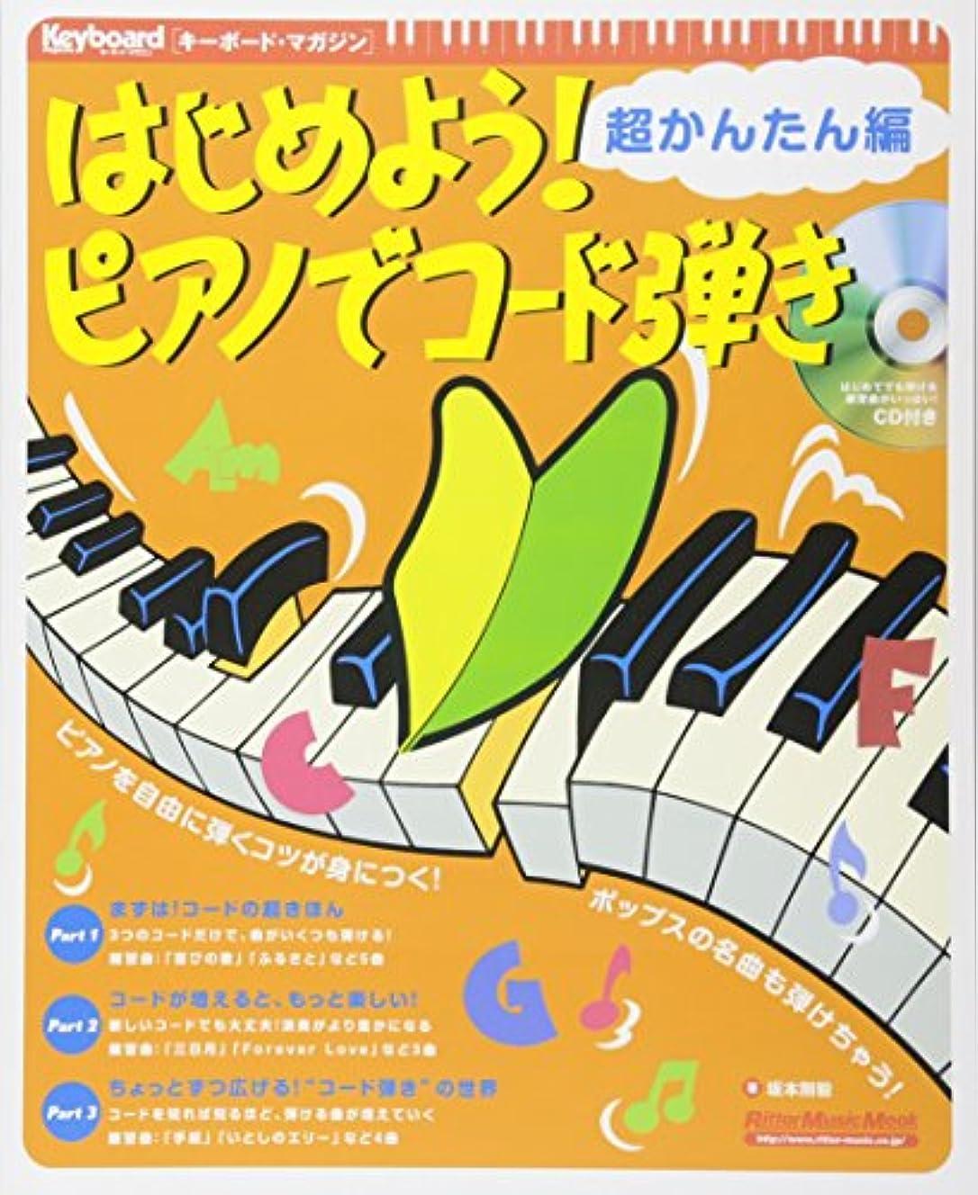 誘惑識別落ちたはじめよう! ピアノでコード弾き 超かんたん編 (CD付) (キーボード?マガジン)