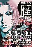 コミック怪 Vol.06 2009年 春号 (単行本コミックス)