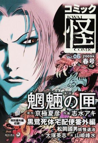 コミック怪 Vol.06 2009年 春号 (単行本コミックス)の詳細を見る