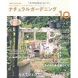 ナチュラルガーデニング vol.10 (Gakken Interior Mook)