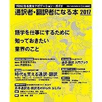 通訳者・翻訳者になる本2017 (プロになる完全ナビゲーションガイド)