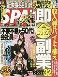 SPA!(スパ!) 2020年 6/16 号 [雑誌]