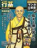 週刊マンガ日本史 改訂版 2015年 3/29 号 [雑誌]