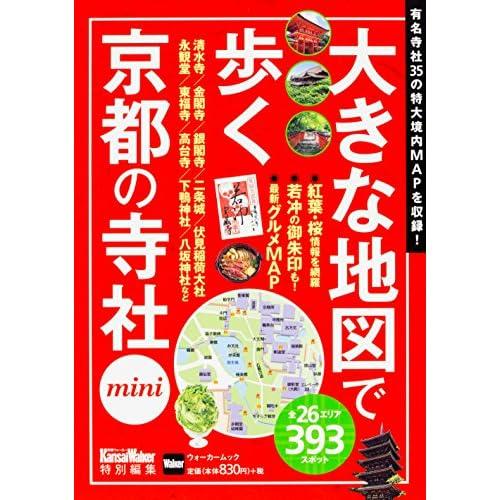 大きな地図で歩く京都の寺社mini ウォーカームック