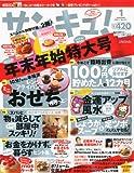 サンキュ! 2011年 01月号 [雑誌] 画像