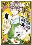 おとりよせ王子 飯田好実 4 (ゼノンコミックス) 画像