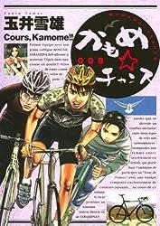 かもめ☆チャンス(8) (ビッグコミックス)