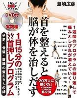 【DVD付実践編】首を整えると脳が体を治しだす 1日15分のらくらく首押しプログラム