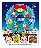 ブルボン ハッピークリスマスカレンダー(ディズニーツムツム) 24袋